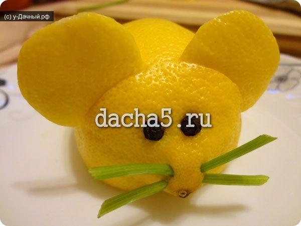 Поделки из овощей и фруктов из лимона